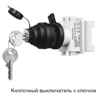 Кнопочный выключатель с ключом для монтажа на распределительном щите